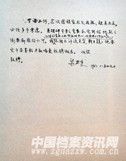 1951年8月,梁思成致彭真的信(部分)