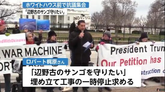 民众在白宫前集会抗议(富士电视台)