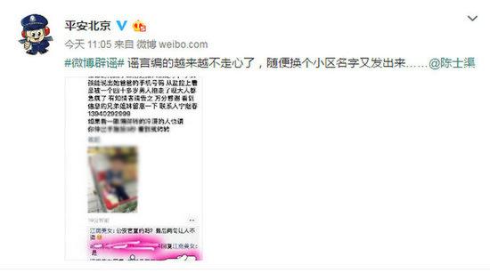 北京三岁女孩在锦绣花园小区附近被拐?警方辟谣:假的