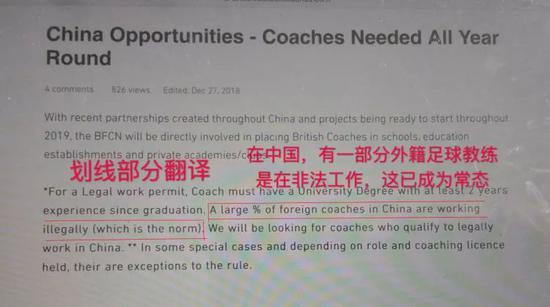 英国某足球教练员招聘网站截图