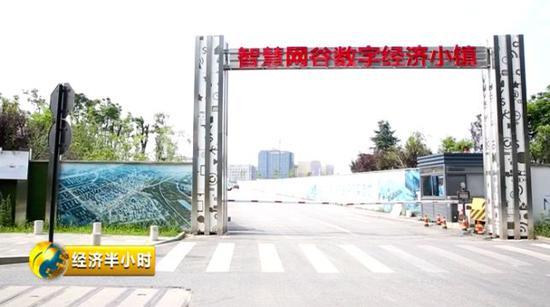 浙江省杭州市智慧网谷小镇