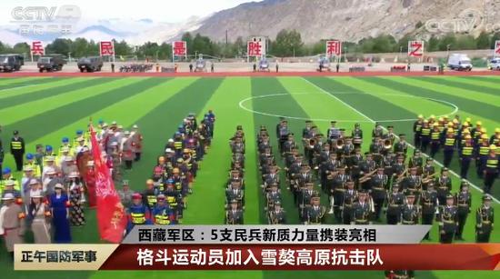 格斗俱乐部成员加入!西藏军区司令向高原新力量授旗插图(3)