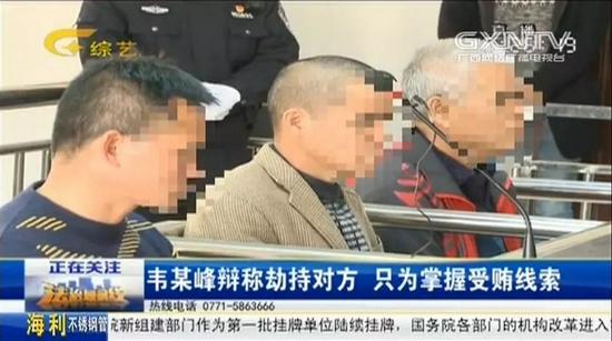 韦树峰等3人受审