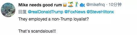 他们雇了一个不拥护特朗普的人?简直无耻!!!
