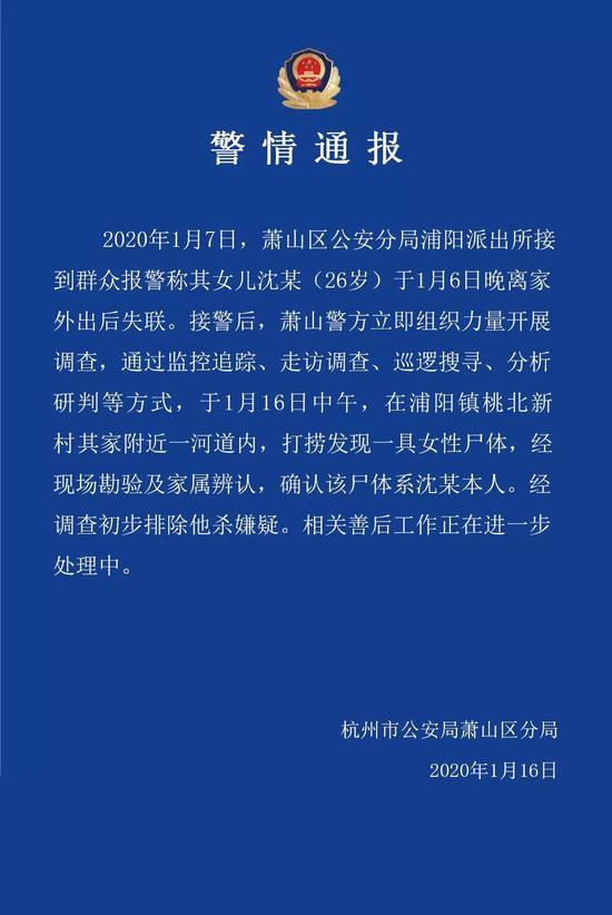 杭州失联女生去世 河道发现尸体警方排除他杀