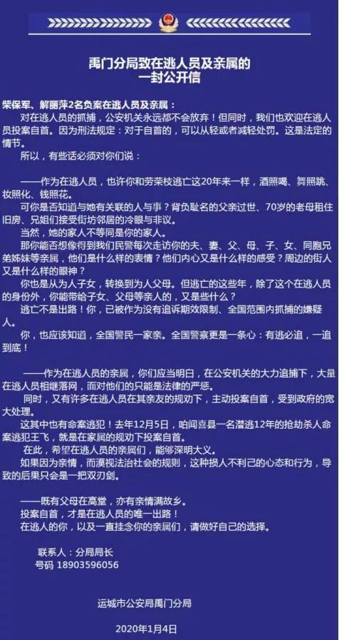 ▲禹门分局的公开信。图片来源:禹门公安分局官方微信公众号