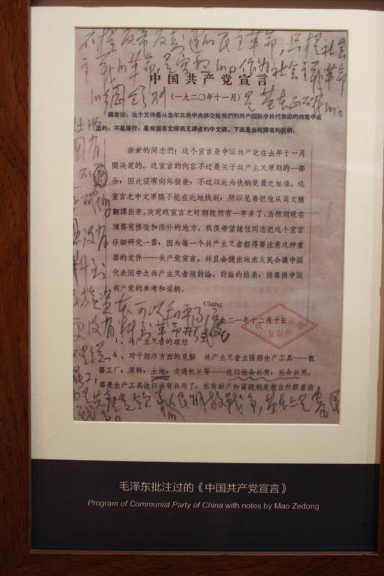 毛泽东批注过的《共产党宣言》