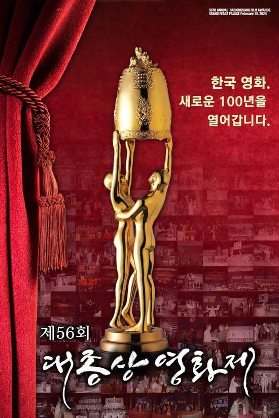 受新型冠状病毒影响 第56届韩国大钟奖电影节延期
