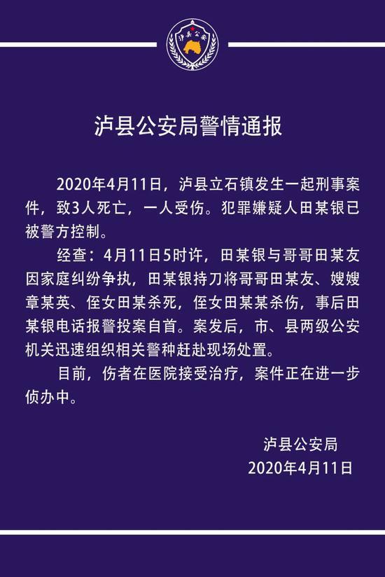 四川泸县发生一起刑事案件致3死 嫌疑人已投案自首