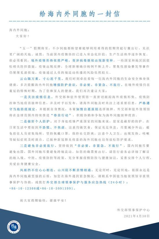 """外交部领事保护中心:""""五一""""假期建议避免非必要跨境旅行"""
