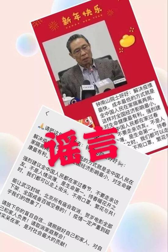 黑帽seo第六期_关于钟南山院士的这些新闻,都是谣言!