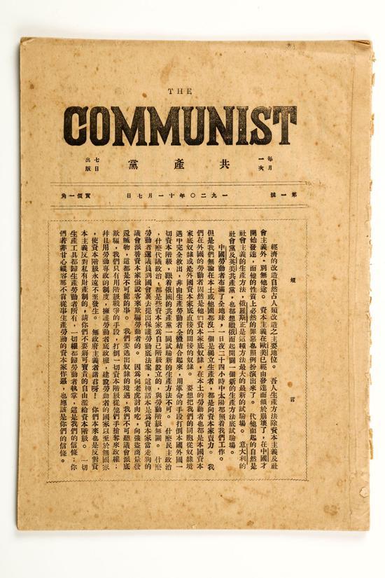 这是《共产党》月刊创刊号。新华社发(中共一大纪念馆提供)