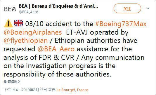 法国民航安全调查分析局推特截图