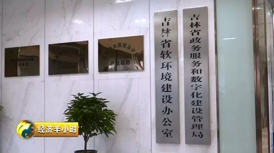 吉林省柔环境建设办公室