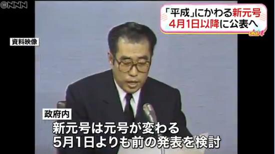 日媒报道新元号有关新闻(日本电视台视频截图)