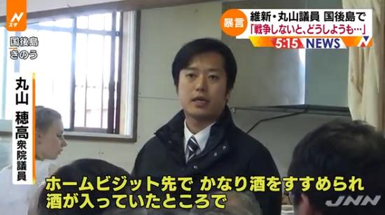 丸山事后解释自己的言论(日本TBS电视台)