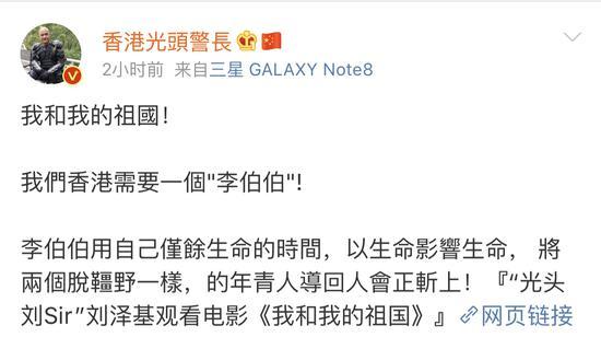 (刘Sir在微博写下《我和我的祖国》观后感)