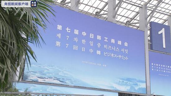 △第七届中日韩工商峰会