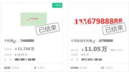 用户14万买88888靓号却被封 靓号市场有哪些秘密