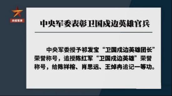 中央军委表彰卫国戍边英雄官兵图:央视军事截屏