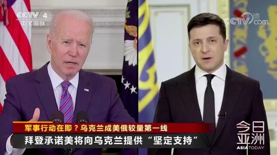"""拜登承诺美将向乌克兰提供""""坚定支持"""""""