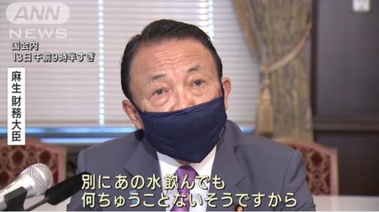 日本副首相称核废水喝了没事 网友:麻生桑,当着所有人喝一个