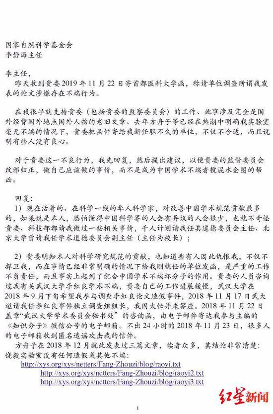 ↑一封疑似饶毅写给国家自然基金会李静海主任的信在网上流传。