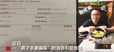 """天津外子张某给妻子购买3000多万元的保险后,带着妻女去泰国普吉岛旅游,并在一家私密性较强的别墅酒店将妻子残忍戕害,后捏造现场向岳父母撒谎称""""妻子溺亡""""。 新京报动讯息截图"""