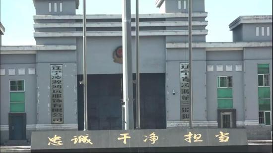 辽宁凌源第三牢狱监区年夜门。新京报记者孙旗 摄