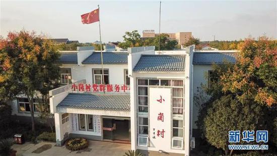这是小岗村党群服务中心(9月26日无人机拍摄)。 新华社记者张端摄