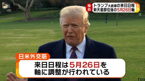 日媒报道特朗普访日走程(富士电视台视频截图)