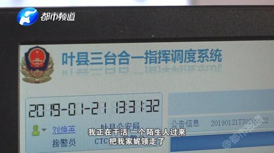 ▲视频监控记录下女童被拐全过程,只用60秒。