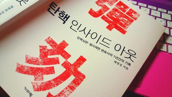 朴槿惠前律师的新书《弹劾Inside Out》
