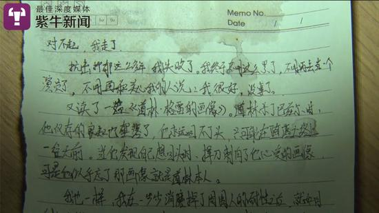 吕小康之前写的遗书