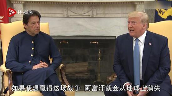 (特朗普22日在白宫会见来访的巴基斯坦总理伊姆兰·汗,现场视频截图)