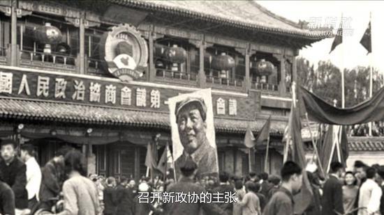 1949年9月21日中国人民政治协商会议第一届全体会议在北京中南海怀仁堂召开