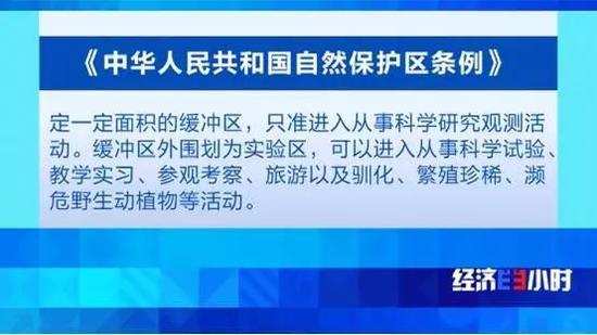 《中华人民共和国自然保护区条例》第十八条