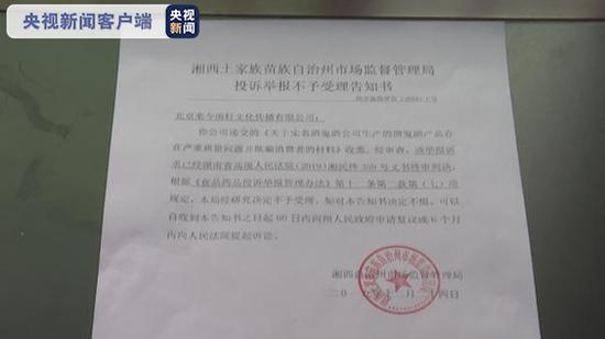 △湘西州市场监督管理局投诉举报不予受理告知书
