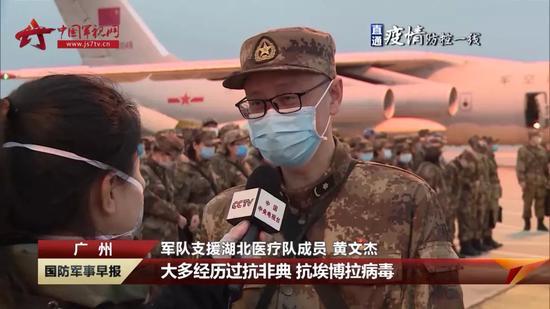 军队支援湖北医疗队 黄文杰