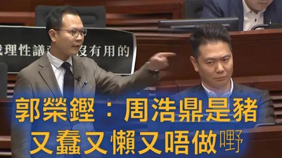 郭荣铿嚣张咒骂建制派议员