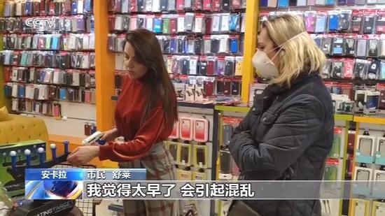 市民 哈坎:在吾望来,现在还处于疫情高峰期,还不克盛开商场。