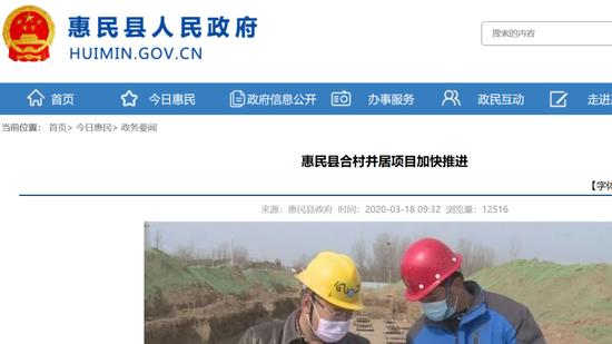 惠民县当局官网信息