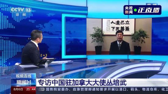 关于孟晚舟案,中国大使今晚透露大量信息!