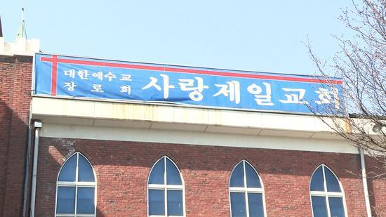 """韩国""""爱第一""""教会(SBS新闻)"""