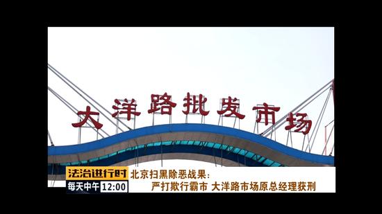 严打欺行霸市,北京大洋路市场原总经理获刑