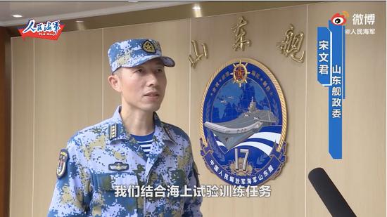 首艘国产航母山东舰新一任政委亮相(图)