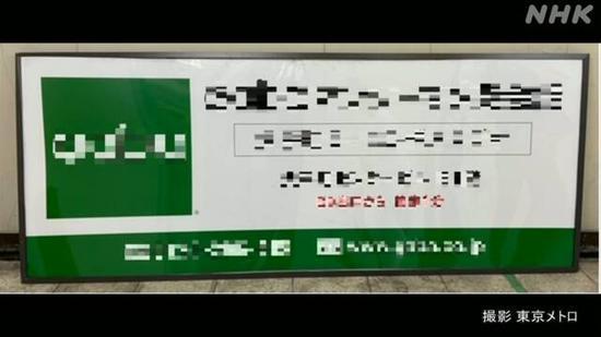 砸落下来的广告板(NHK电视台)