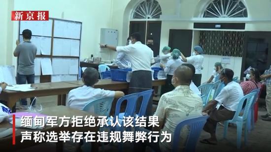 ▲缅甸军方拒绝承认选举结果,并称选举存在舞弊行为。新京报我们视频截图。