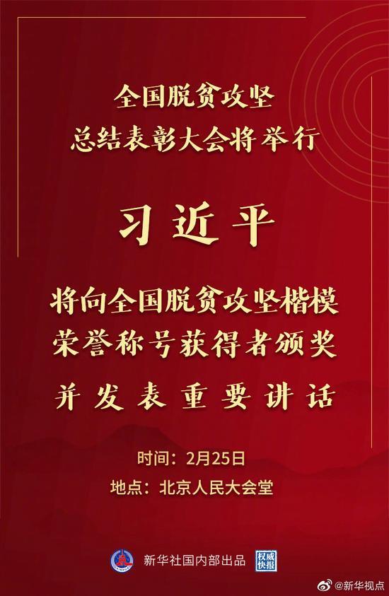 全国脱贫攻坚总结表彰大会25日在京举行