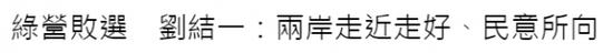 ▲台湾TVBS新闻网站报道截图